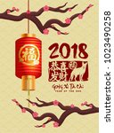 2018 chinese new year. year of... | Shutterstock .eps vector #1023490258