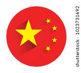 china flag in circle shape | Shutterstock .eps vector #1023731692