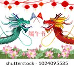 dragon boat festival  duanwu or ... | Shutterstock .eps vector #1024095535