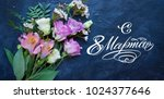 "Small photo of 8 March Women's Day greeting card with spring flowers and inscription in russian ""8 March""."