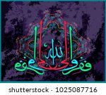islamic calligraphy from the... | Shutterstock .eps vector #1025087716