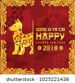 happy chinese new year 2018 | Shutterstock .eps vector #1025221438