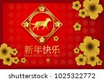 paper art of 2018 happy chinese ... | Shutterstock .eps vector #1025322772