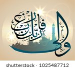 islamic calligraphy of quran... | Shutterstock .eps vector #1025487712