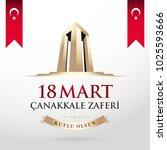 republic of turkey national...   Shutterstock .eps vector #1025593666