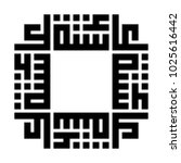 arabic kufi of aisha  the wife... | Shutterstock .eps vector #1025616442