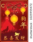 happy chinese new year 2018....   Shutterstock . vector #1025955472