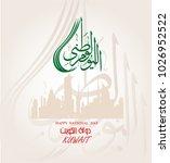 kuwait national day vector... | Shutterstock .eps vector #1026952522