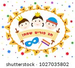 jewish holiday of purim  card...   Shutterstock .eps vector #1027035802
