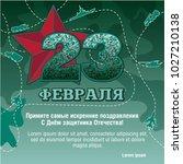 february 23   postcard  banner... | Shutterstock .eps vector #1027210138