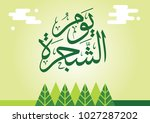 arbor day in arabic calligraphy ... | Shutterstock .eps vector #1027287202
