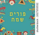 frame with purim holiday flat... | Shutterstock .eps vector #1027353532