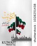 vector illustration of kuwait... | Shutterstock .eps vector #1028251438