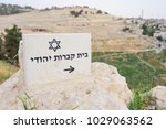 jewish cemetery on the mount of ... | Shutterstock . vector #1029063562