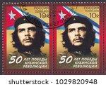 russia   circa 2009  stamp... | Shutterstock . vector #1029820948