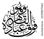 arabic calligraphy vector from... | Shutterstock .eps vector #1029857062
