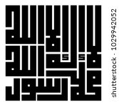 arabic calligraphy for the... | Shutterstock .eps vector #1029942052