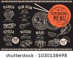 japanese sushi restaurant menu. ... | Shutterstock .eps vector #1030138498