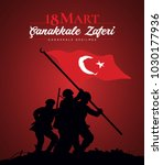 march 18 canakkale victory | Shutterstock .eps vector #1030177936