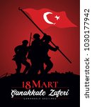 march 18 canakkale victory | Shutterstock .eps vector #1030177942
