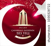 republic of turkey national...   Shutterstock .eps vector #1030328722