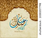 ramadan kareem greeting card ... | Shutterstock .eps vector #1030357798