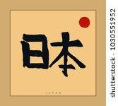 japan hieroglyph  hand drawn... | Shutterstock .eps vector #1030551952