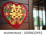 chinese wedding symbol paper... | Shutterstock . vector #1030622452