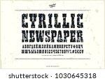 slab serif font in the western... | Shutterstock .eps vector #1030645318
