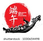 vector of dragon boat racing... | Shutterstock .eps vector #1030654498