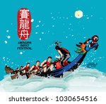 vector of dragon boat racing... | Shutterstock .eps vector #1030654516