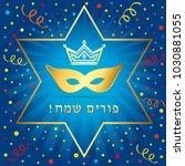 happy purim  david star and...   Shutterstock .eps vector #1030881055