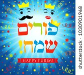 happy purim  king and esther on ... | Shutterstock .eps vector #1030901968