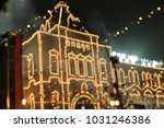 xmas gum at night | Shutterstock . vector #1031246386