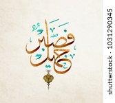 vintage arabic islamic... | Shutterstock .eps vector #1031290345