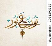 vintage arabic islamic... | Shutterstock .eps vector #1031293312