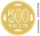 500 Yen Coin.texts Means The...