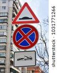 traffic light against the sky | Shutterstock . vector #1031771266