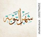 arabic islamic calligraphy... | Shutterstock .eps vector #1031796052