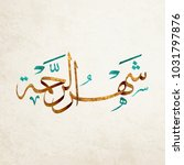 arabic islamic calligraphy... | Shutterstock .eps vector #1031797876