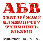 capital letters of the russian... | Shutterstock .eps vector #1032223258