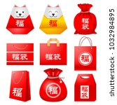 japanese lucky bags set. all in ... | Shutterstock .eps vector #1032984895