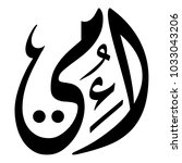 arabic calligraphy of umi ... | Shutterstock .eps vector #1033043206