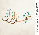 arabic islamic calligraphy on... | Shutterstock .eps vector #1033169575