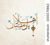 arabic islamic calligraphy on... | Shutterstock .eps vector #1033170862