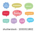 sorry card with different... | Shutterstock .eps vector #1033311802