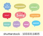 sorry card with different... | Shutterstock .eps vector #1033311805