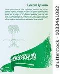 flag of saudi arabia  kingdom... | Shutterstock .eps vector #1033461082
