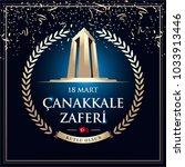 republic of turkey national... | Shutterstock .eps vector #1033913446