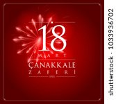 18 march canakkale victory day. ... | Shutterstock .eps vector #1033936702
